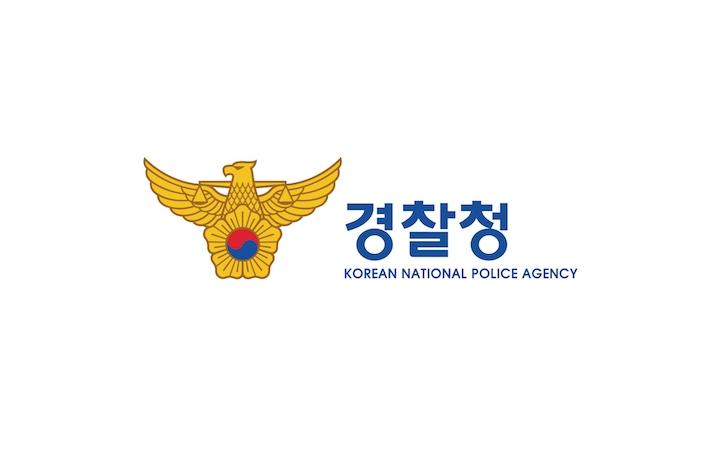 경찰청 국가수사본부, ...