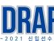 2020~2021 WKBL 신입선...