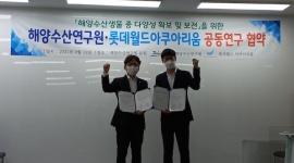 제주해양수산연구원-롯...