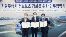 전라북도-한국인터넷진...